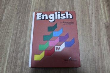 Bakı şəhərində Английский