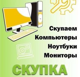 Видеокарта на запчасти - Кыргызстан: Скупка компьютеров и ноутбуков Запчастей для