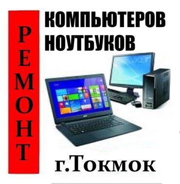 Услуги - Токмок: Ремонт | Ноутбуки, компьютеры