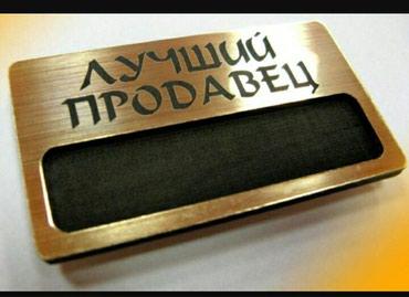 Требуется продавец можно без опыта график работы с 10:00-18:00 5/2 в Бишкек