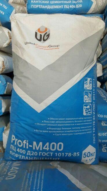 Цемент песок глина - Кыргызстан: Цемент | M-400 | Гарантия