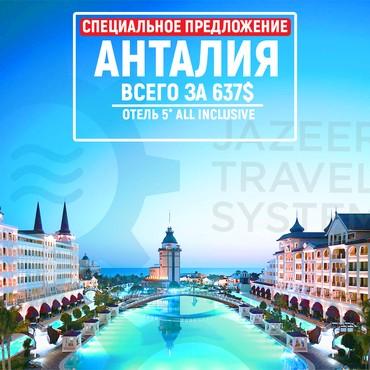 Анталия по супер цене! в Бишкек