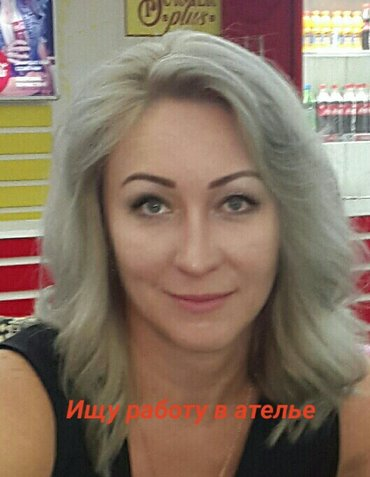 Ищу работу в ателье или реставрации в Бишкек