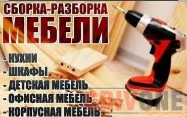 мастер по сборке мебели в Кыргызстан: Мастер мебельщиков мастер мебельщиков мастер мебельщиков мастер