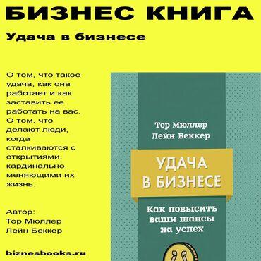Телефоны из китая - Кыргызстан: Книга на телефонПисать в телеграм: biznesknigi7Удача в бизнесе.О том