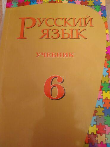 rus dili - Azərbaycan: Rus dili 6cı sinif
