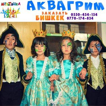 АКВАГРИМ! Детские рисунки на лицах! Профессиональные мастера, в Бишкек