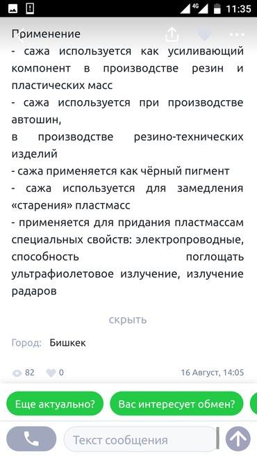 Продаю сажа .технический в Бишкек