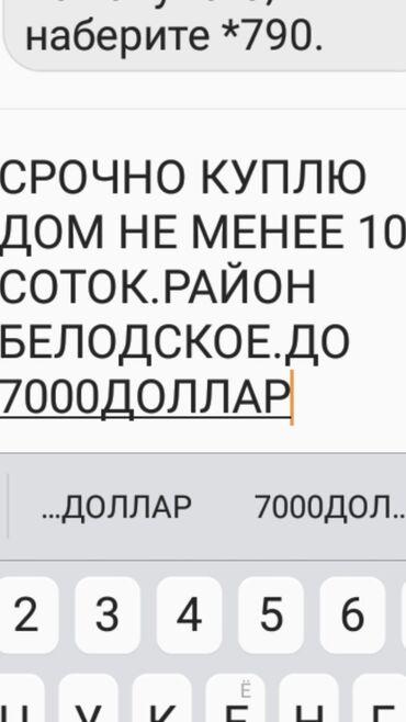 купить дом беловодск в Кыргызстан: СРОЧНО КУПЛЮ ДОМ беловодское.не менее 10соток за 7000$$$$$$$$$$7000$$$