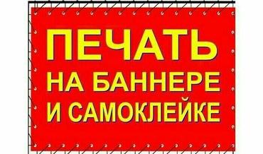 Печать-баннер, самоклейка, биклайд, в Бишкек
