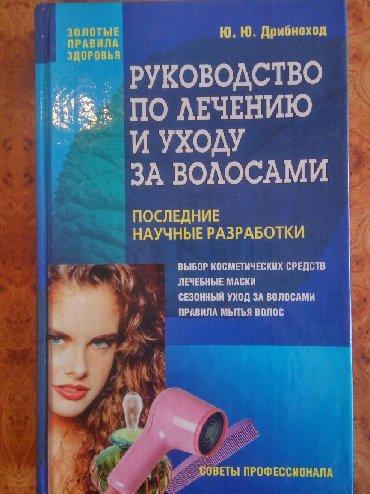 """профессиональные моющие средства в Кыргызстан: """"Руководство по лечению и уходу за волосами, последние научные"""
