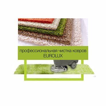 Профессиональная чистка ковров Eurolux  • Гарантия качества   • Европе