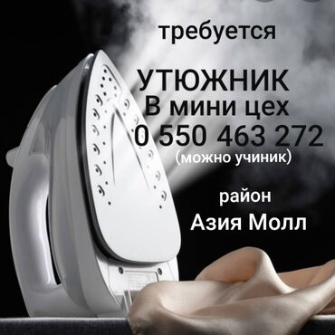 альпака кардиган бишкек in Кыргызстан | ШУБЫ: Утюжник. С опытом. Азия Молл