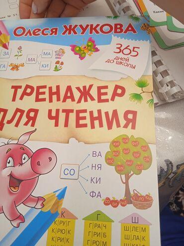 логопед бишкек in Кыргызстан | ОБРАЗОВАНИЕ, НАУКА: Нужен логопед - дефектолог. Центр. Работа через день
