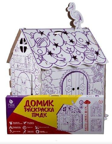 Домик раскраска для детских игр. Размер 110 см. Домик в компактной кра