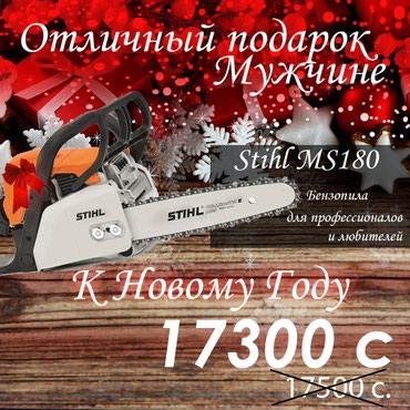 НОВОГОДНИЕ СКИДКИ НА STIHL !!! в Бишкек
