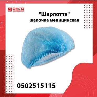 """Резинки для медицинских масок - Кыргызстан: Медицинская шапочка """"Шарлотта"""" Упаковка 100 шт. Одноразовая шапочка из"""