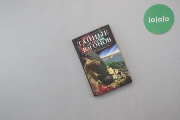 """Книги, журналы, CD, DVD - Киев: Книга """"Тайные знания Догонов"""", Лэд Скрэнтон   Палітурка: тверда Мова"""