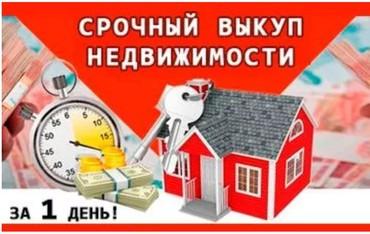 купить дом беловодск в Кыргызстан: Срочный выкуп недвижимости: квартиры, дома, полдома, земельные