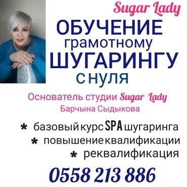 Обучение качественному и правильному в Бишкек