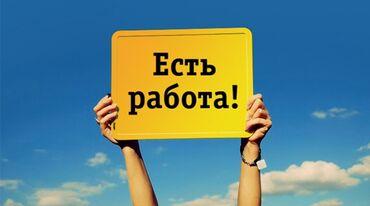 english courses в Кыргызстан: Менеджер по персоналу. С опытом. 5/2