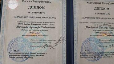 Услуги перфоратора - Кыргызстан: Медсестра опыт 17летВсе виды медицинских услуг С выездом на дом по