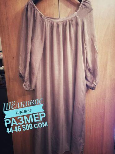 Шёлковое платье размер 44-46