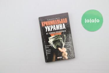 """Спорт и хобби - Украина: Книга """"Криминальная Украина из сейфов спецслужбы"""" А. Кокотюха    Паліт"""