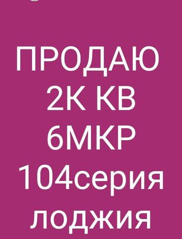 продаю 2к квартиру в 6мкр (напротив 11мкр) 104 серия на 4 этаже неугло в Бишкек