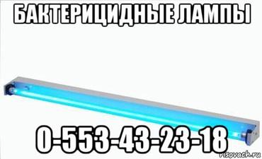 БАКТЕРИЦИДНЫЕ ЛАМПЫ\КВАРЦЕВЫЕ ЛАМПЫ\ в Бишкек