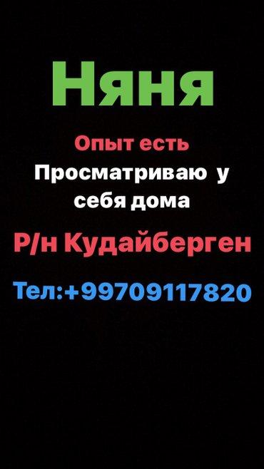 НЯНЯ <Присматриваю у себя дома детей ,   Кудайберген в Бишкек