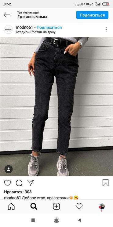 продажа mitsubishi в Ак-Джол: Продам совершенно новые джинсы мом,темно-серый в 27размере подойдёт и