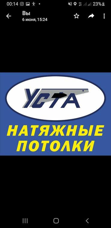 Компания натяжного потолка 100% гарантия на 10 лет НЕ ВОНЮЧИМ
