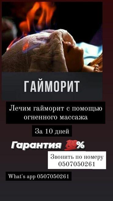 Услуги - Шевченко: Массаж | Лечебный