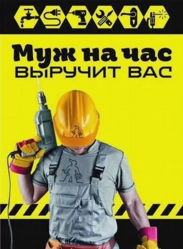 Сантехник Электрик Сварщик Электромонтажные и сантехнические работыВсе