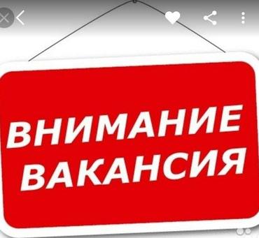 Требуется в Бишкек