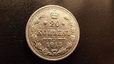 pandora копия в Кыргызстан: Царские 20 коп. 1915 г. Серебро