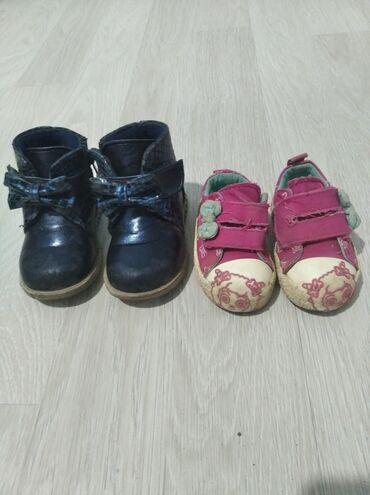 Детская обувь. 2 пары за 420с. Без дырок и прочего. Деми