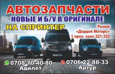 ЗАПЧАСТИ НА СПРИНТЕР новые и б/у в в Бишкек