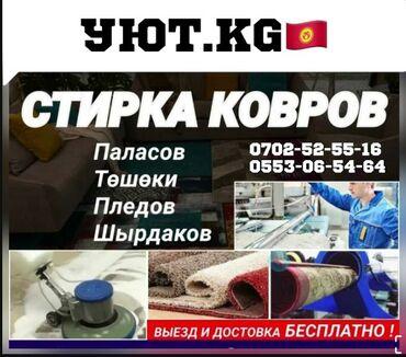 Клининговые услуги - Кыргызстан: Стирка ковров | Ковролин | Бесплатная доставка