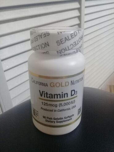 Витамин д3 D3 в наличии