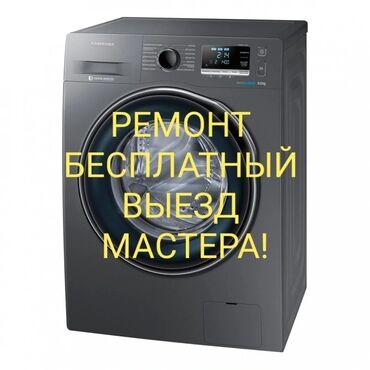 сколько стоит тестомесильная машина в Кыргызстан: Ремонт   Стиральные машины   С гарантией, С выездом на дом