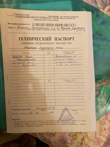 бишкек сдаю квартиру в Кыргызстан: Продается квартира: 2 комнаты, 46 кв. м
