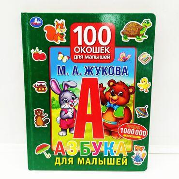Азбука Жукова для малышей.Активное изучение всего алфавита с яркими