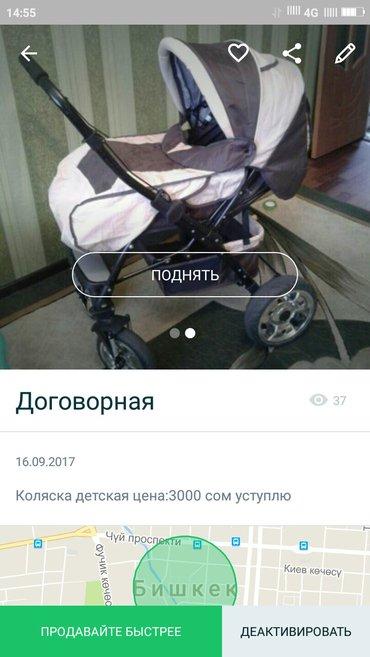 детская коляска  в Токмак