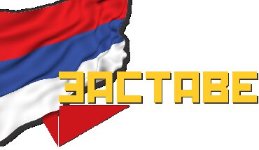 Reklamiranje, štampanje - Srbija: Dizajn, štampa i šivenje zastava svih dimenzija i za različite