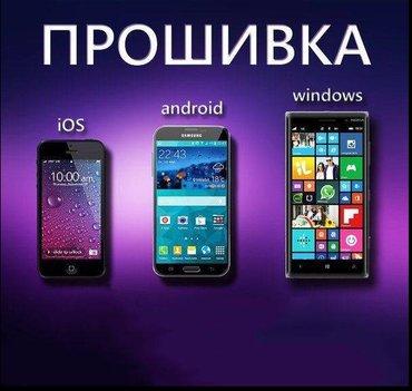 прошивка телефонов- абсолютно любых моделей телефонов. телефоны на о.  в Бишкек