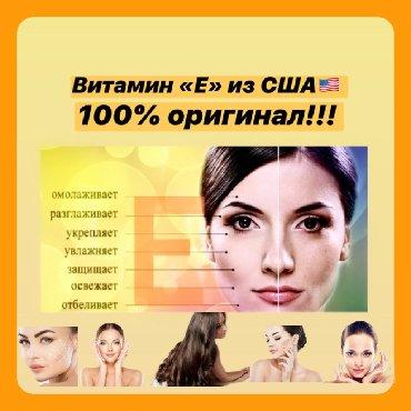Витамин Е из США   Витамин Е 400 IU фирмы Kirkland Signature не тольк