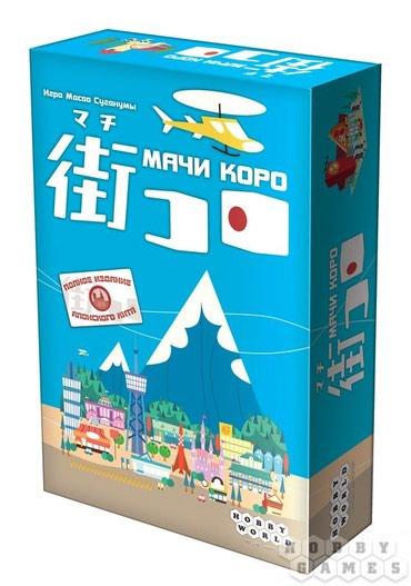броска в Кыргызстан: Настольная игра «Мачи Коро» — игра для 2-5 игроков, которые хотят