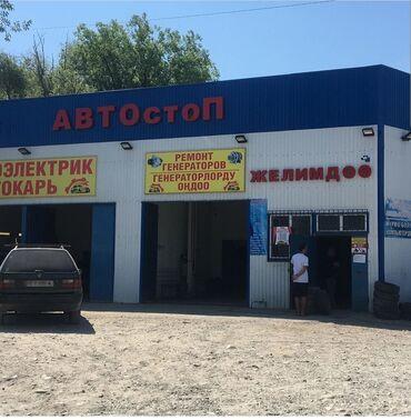 Авто услуги - Сокулук: СТО АВТОстоП ждет старых и новых клиентов. У нас имеется электрик